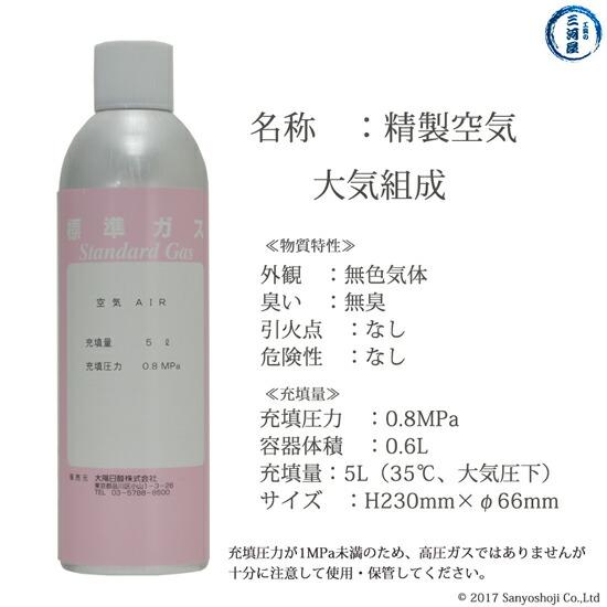 大陽日酸 純ガススプレー缶 精製空気(Air)大気組成 5L 0.8MPa充填の特性