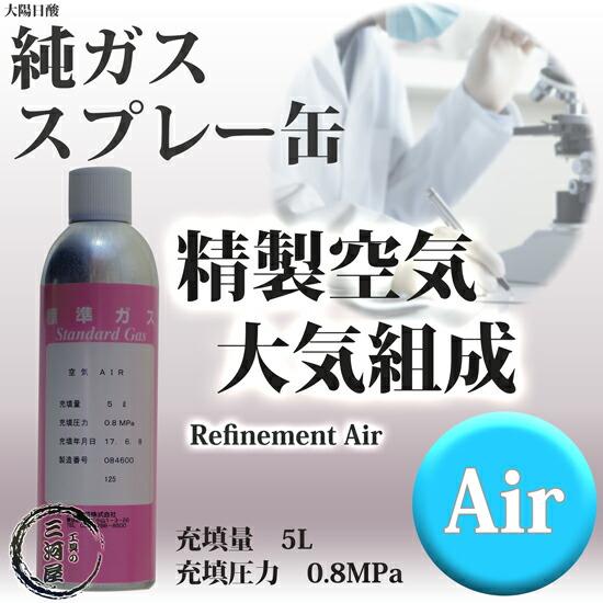 大陽日酸純ガススプレー缶 精製空気(大気組成) Air 5L 0.8MPa充填