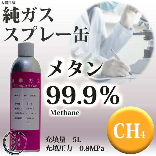大陽日酸純ガススプレー缶 メタン(99.9%) CH4 5L 0.8MPa充填