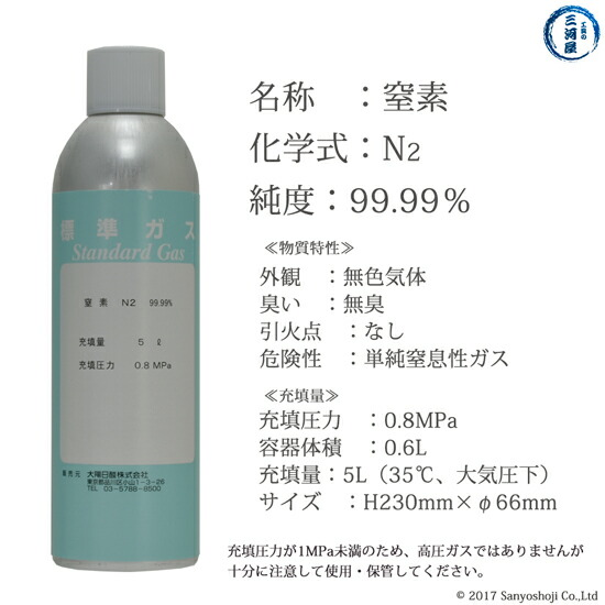 大陽日酸純ガススプレー缶 窒素(N2)99.99% 5L 0.8MPa充填の特性