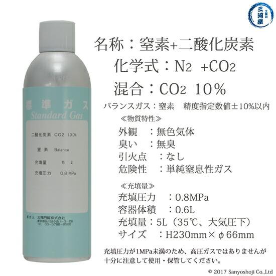 大陽日酸純ガススプレー缶 二種混合 窒素+二酸化炭素:炭酸濃度(10%) N2+CO2(10%) 5L 0.8MPa充填の特性