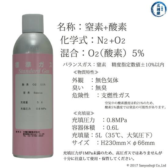 大陽日酸純ガススプレー缶 二種混合 窒素+酸素:酸素濃度(5%) N2+O2(5%) 5L 0.8MPa充填の特性