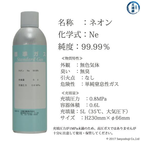 大陽日酸 純ガススプレー缶 ネオン(Ne)99.99% 5L 0.8MPa充填の特性