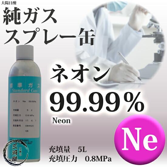 大陽日酸純ガススプレー缶 ネオン(99.99%) Ne 5L 0.8MPa充填