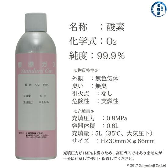 大陽日酸純ガススプレー缶 酸素(O2)99.9% 5L 0.8MPa充填の特性