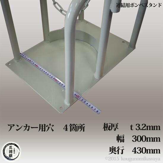 フジハンドカー 狭い場所でも設置可能(幅300mm) 連結用ボンベスタンド 7000L 1本立