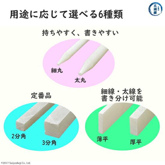 増田滑石工業所 石筆の種類