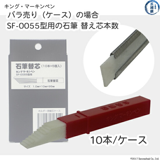 石筆 キング・マーキンペン B型 SF-0055型替え芯1ケースの本数10本