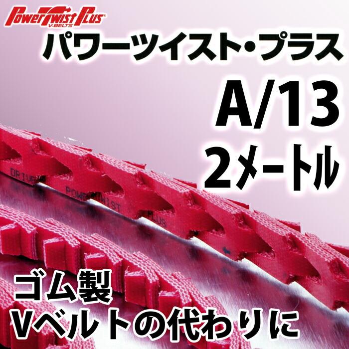 パワーツイスト・プラス A/13 2メートル
