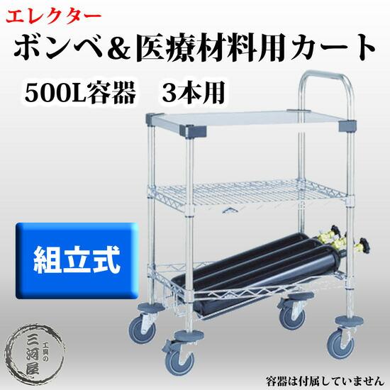 エレクター 医療用ボンベ&医療材料用カート 500L容器 3本用 GCG1S3 (456-3395)