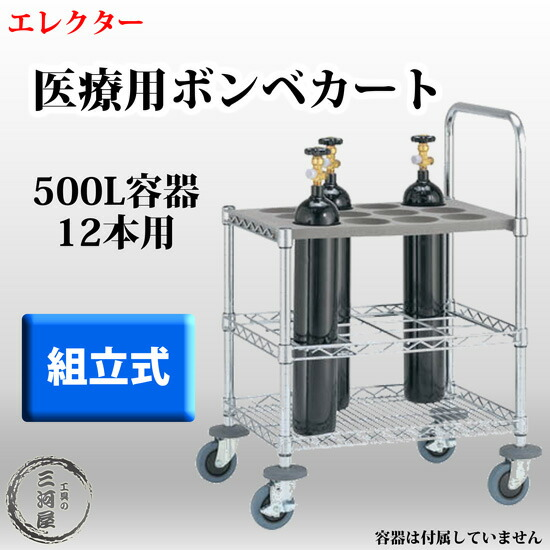 エレクター 医療用ボンベカート 500L容器 12本用 GCC12 (456-3387)