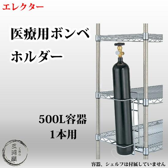 エレクター 医療用ボンベホルダー 500L容器 1本用 GCH1(456-3409)