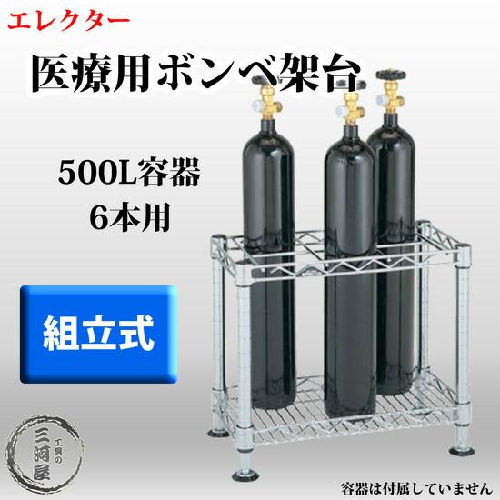 エレクター 医療用ボンベ架台 500L容器 6本用 GCR6 (456-3417)