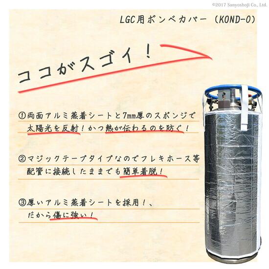 LGC用ボンベカーバー(KOND-0)の特徴