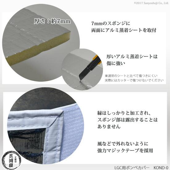 LGC用ボンベカバー(KOND-0)マジックテープ シート機能