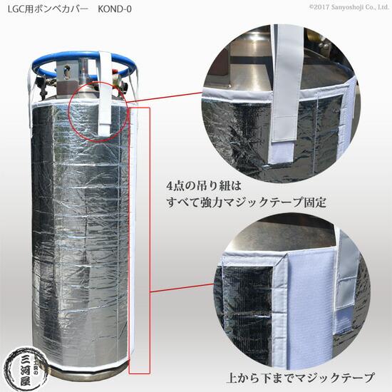 LGC用ボンベカバー(KOND-0)マジックテープ
