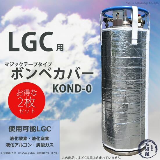 LGC用ボンベカバー KOND-0 2枚セット