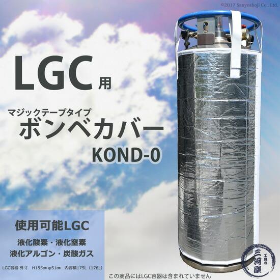 LGC用ボンベカバー KOND-0