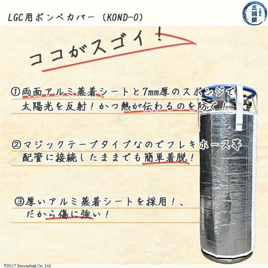 LGC・ELF・エルフ・可搬式超低温容器用のカバーのここがすごい