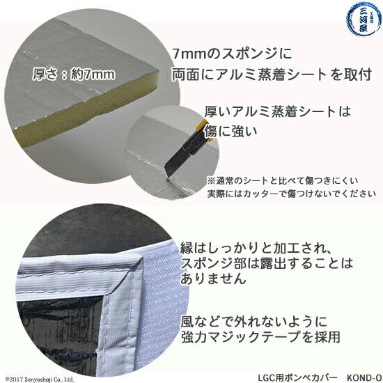LGC・ELF・エルフ・可搬式超低温容器用のカバーの丈夫な材質とほ縫合加工