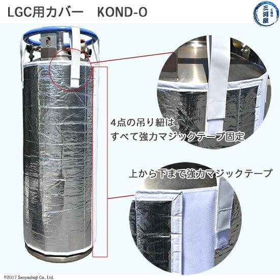 LGC・ELF・エルフ・可搬式超低温容器用のカバーの取り付け方