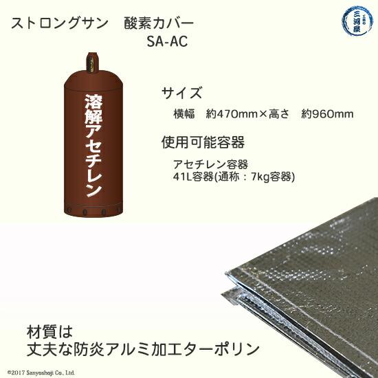 ストロングサン アセチレンカバー サイズおよび材質
