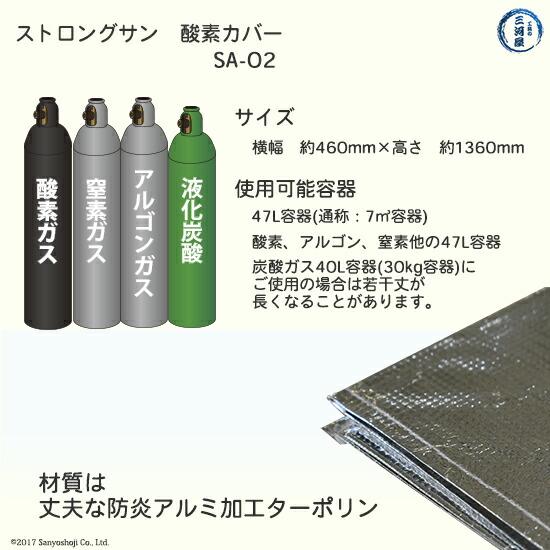 ストロングサン 酸素カバー サイズおよび材質