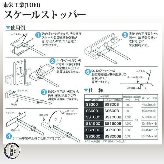 東栄工業(TOEI) バーニア・ストッパー付スケール スケールストッパー SS1000 1000mm(100cm)
