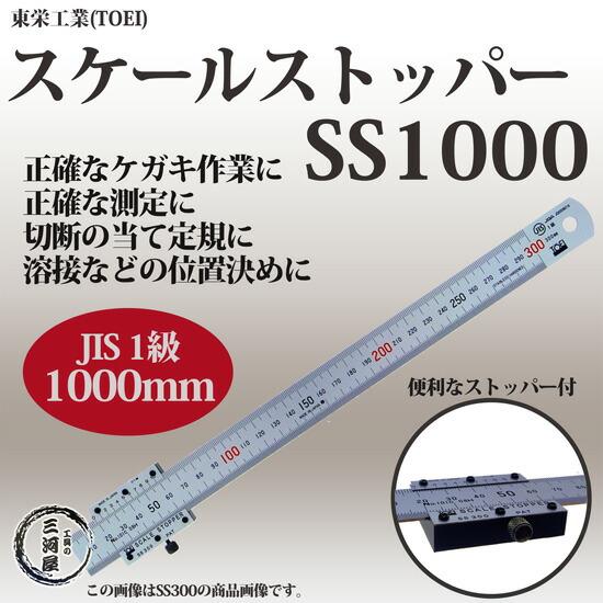 東栄工業(TOEI)スケールストッパーSS1000