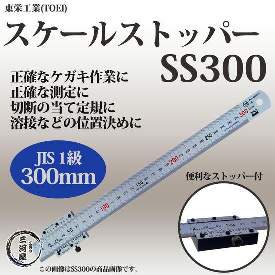 東栄工業(TOEI)スケールストッパーSS300