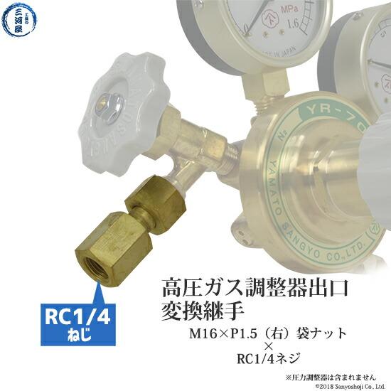 調整器の出口変換継手M16×P1.5(右)袋ナット×RC1/4