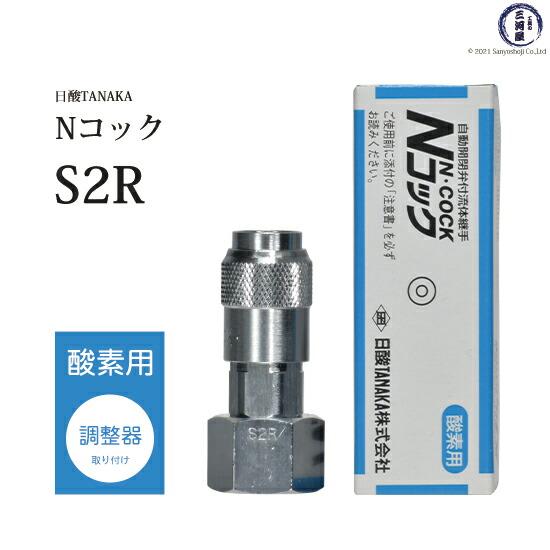 日酸TANAKA ワンタッチ継手調整器側ソケットカプラ(酸素用)S2R