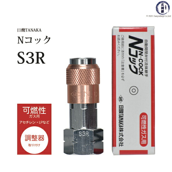日酸TANAKA ワンタッチ継手調整器側ソケットカプラ(アセチレン用)S2R