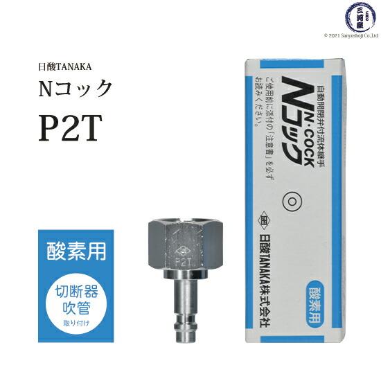 Nコック トーチプラグP2T酸素用