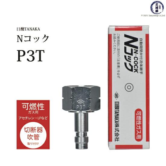 Nコック トーチプラグP3T可燃性ガス用