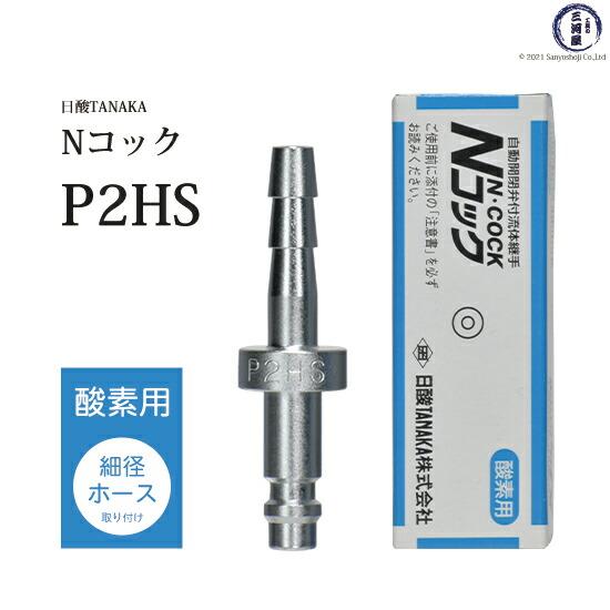日酸TANAKA 自動開閉弁付流体継ぎ手 Nコック P2HS(細径 6mm) 酸素用 ホースxプラグ ホースバンド付