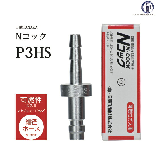 日酸TANAKA 自動開閉弁付流体継ぎ手 Nコック P3HS(細径 6mm) 可燃性ガス(アセチレン)用 ホースxプラグ ホースバンド付