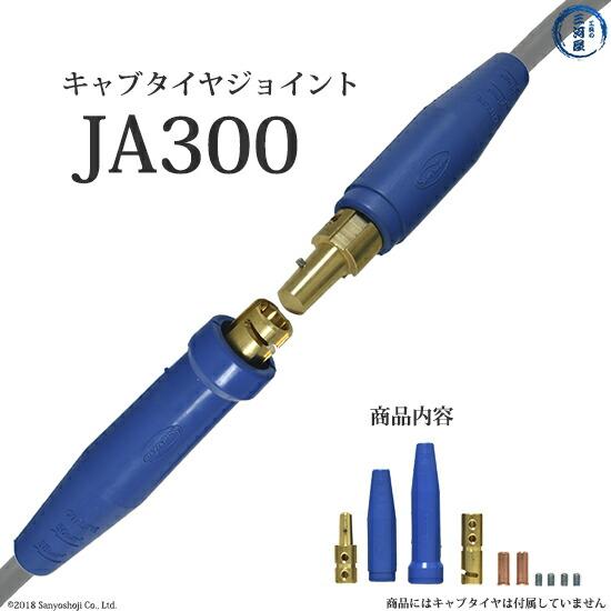 ケーブルジョイントJA300ねじ込み式
