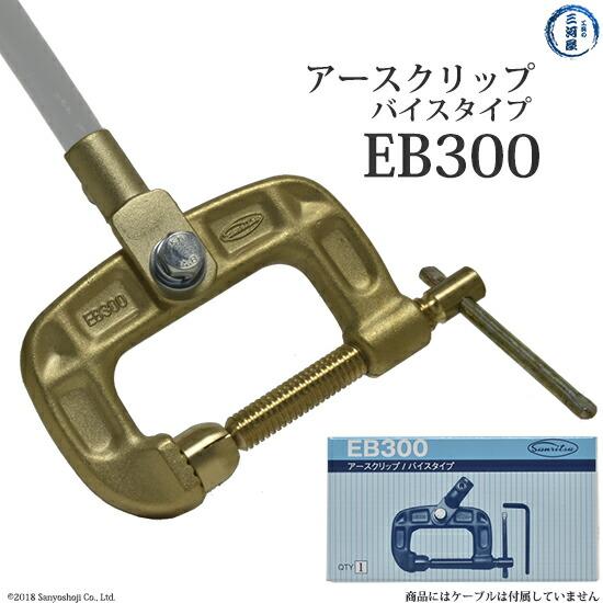 三立電器 アースクリップ バイスタイプ EB300