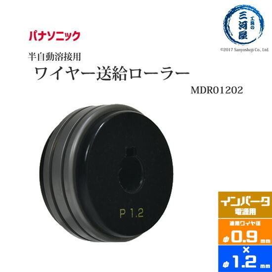 パナソニック溶接システム 純正パーツ フィードローラー(送給ローラー)溶接ワイヤー径 0.9-1.2mm用 MDR01202