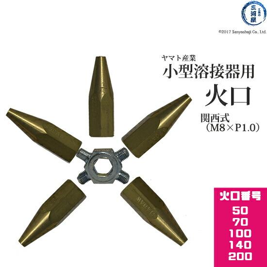 ヤマト小型溶接器_(小吹)用火口5本セット関西式