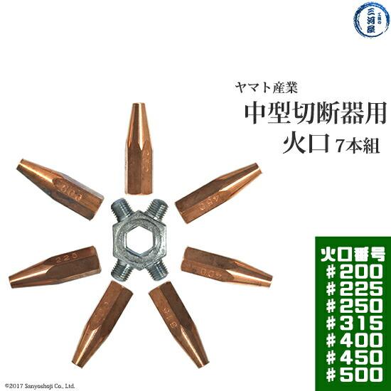 ヤマト中型溶接器_(中吹)用火口7本セット