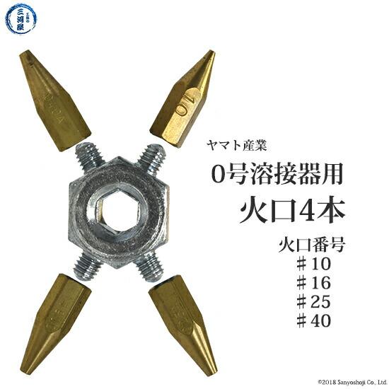 ヤマト0号溶接器用火口4本セット
