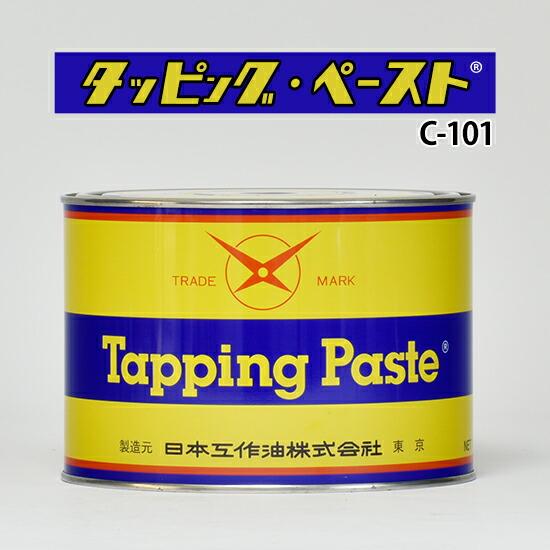 日本工作油 タップ、ドリル、ねじ切りに最適な切削油剤 塩素型タッピングペースト C-101 1kg/缶