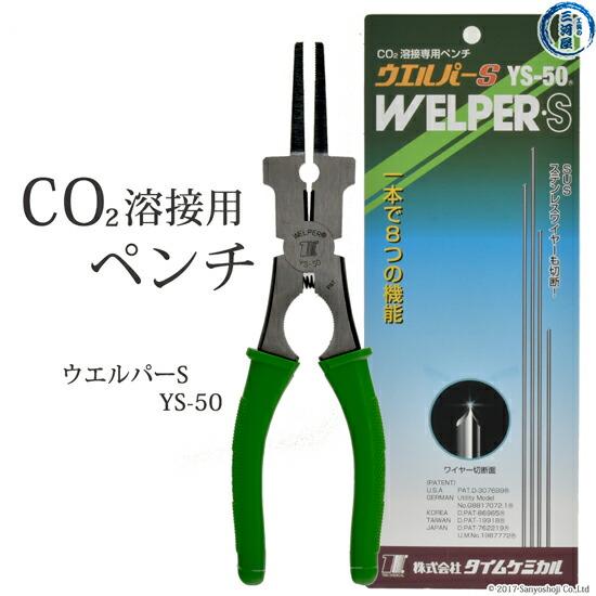 タイムケミカル CO2溶接専用ペンチ ウエルパーS(WELPER-S) YS-50