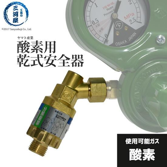 酸素用乾式安全器マグプッシュMPO-1