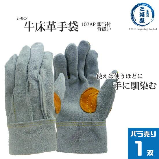 牛床革手袋 107AP銀当背縫い フリーサイズ 1双