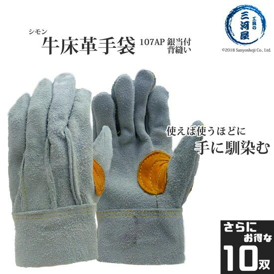 シモン 牛床革革手袋107AP10双セット