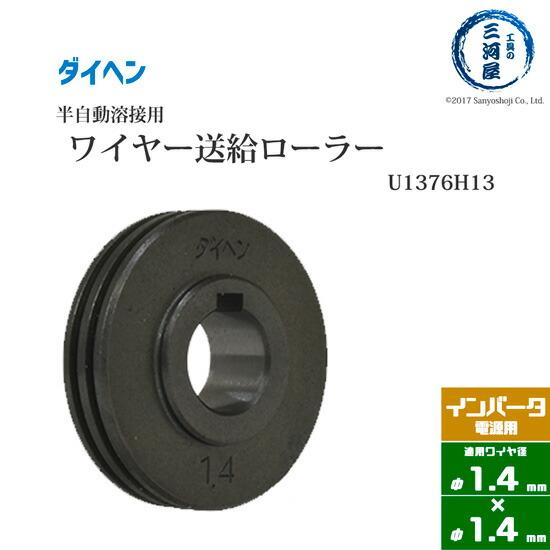 ダイヘン ワイヤー送給装置用 鋼製≪30°V溝≫ 送給ロール 1.4mm×1.4mm U1376H13 1個ダイヘン溶接メカトロシステム