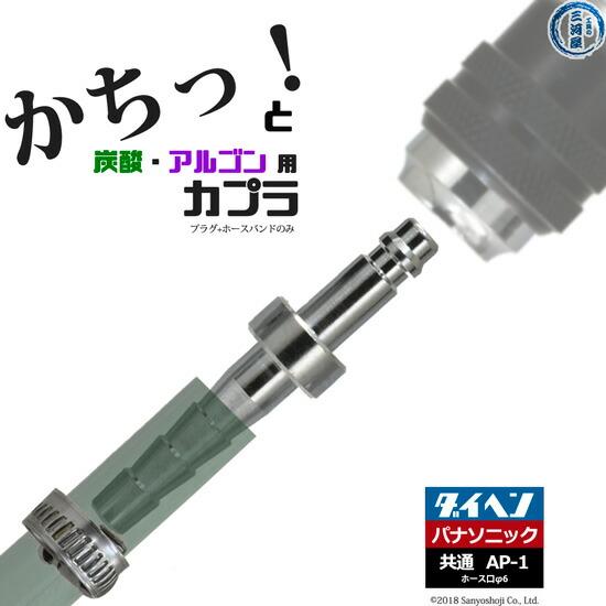 阪口製作所 アルゴン・炭酸用ワンタッチ継手AP-1